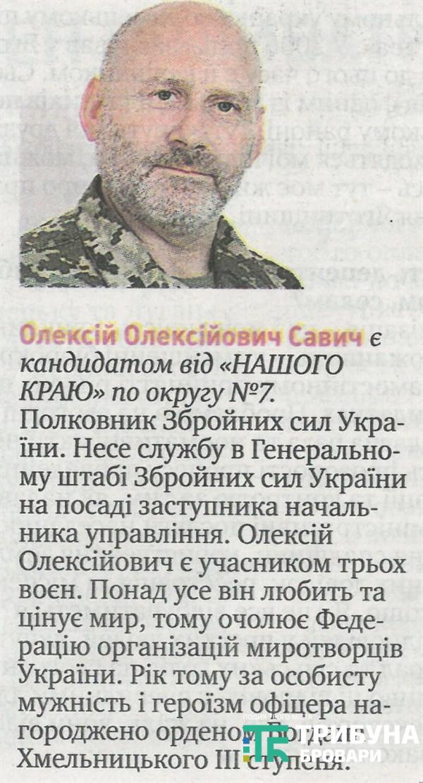 2-9-савич