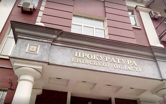 Прокуратура Київської обалсті