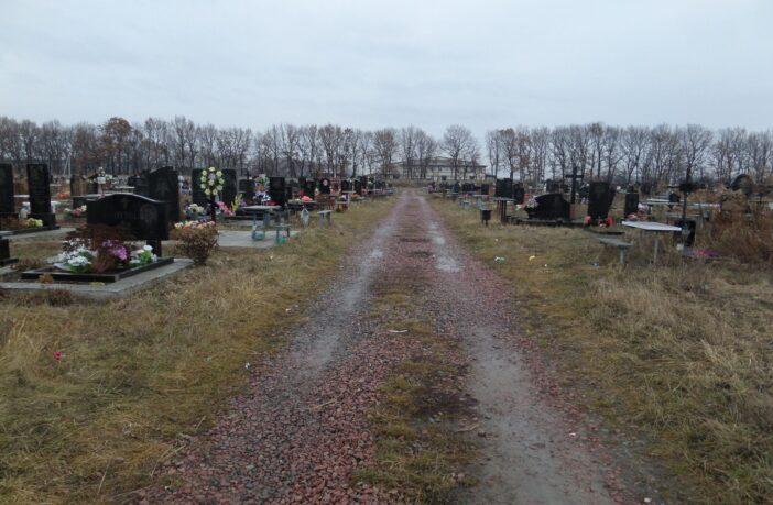 цвинтарна дорога
