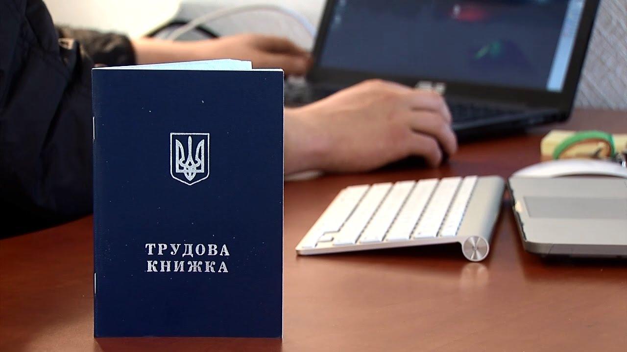 трудова книжка