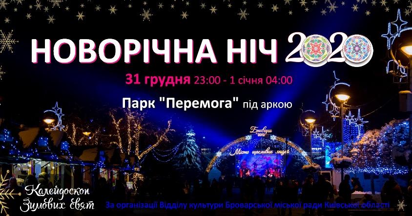 Афіша, сяткова новорічна ніч