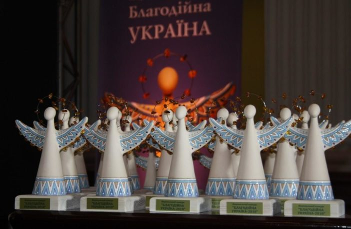 Благодійна Україна 2019