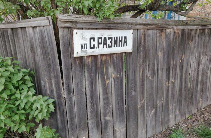 Вулиця Степана Разіна