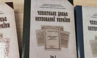 Чекістське досьє окупованої України