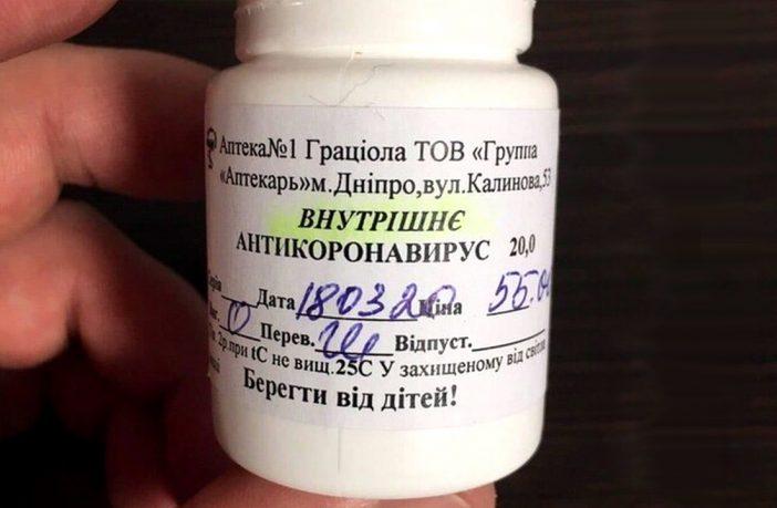 Антикоронавірус