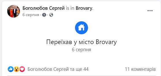 Сергій Боголюбов