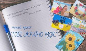Тобі, Україно моя