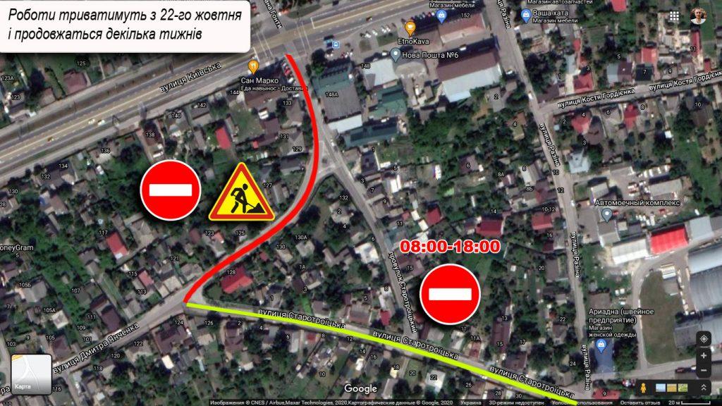 Перекриття руху автотранспорту на Янченка та Старотроїцькій