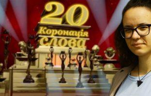 Валерія Савотіна письменниця Коронація слова