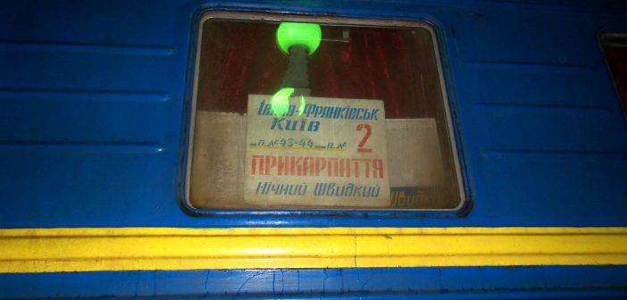Укрзалізниця на два тижні припиняє продаж квитків до Івано-Франківщини
