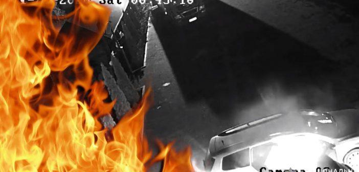 У Погребах іноземці підпалили автівку місцевого ресторатора. ФОТО. ВІДЕО