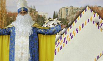 Подарунки для дорослих броварчан від Святого Миколая