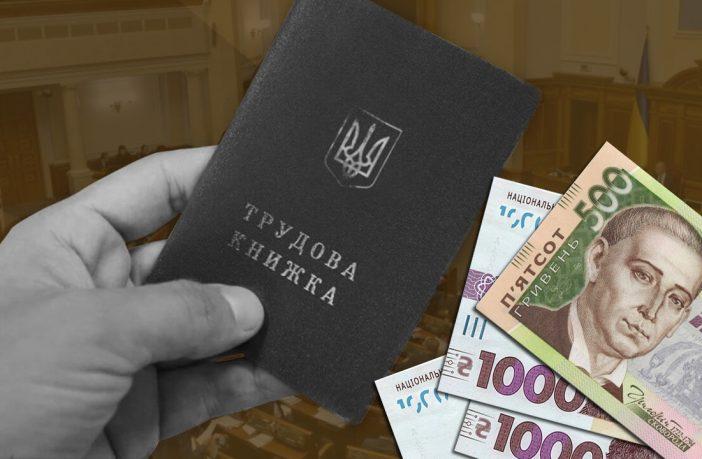 ФОП 8000 грн