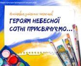 Юних художників запрошують долучитися до створення виставки Героям Небесної Сотні