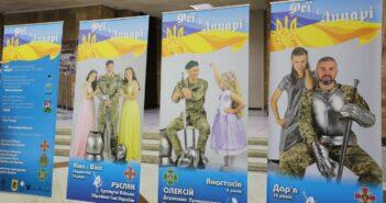 Фотоекспозицією «Феї і Лицарі» в Броварах вшанують пам'ять героїв Крут