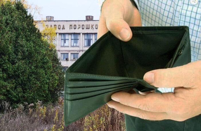 Заборгованість зарплата порошковий завод