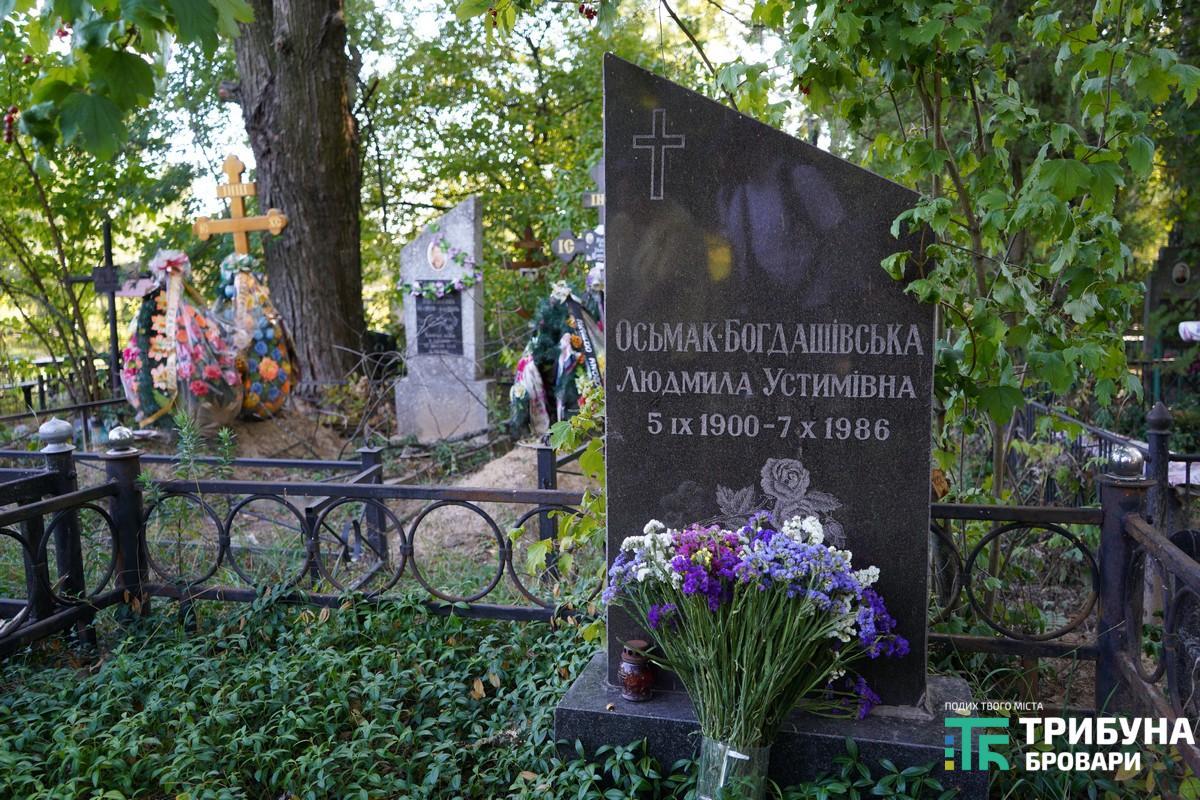 Могила Людмили Осьмак-Богдашівської