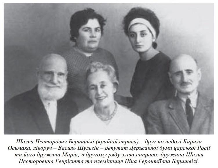 Шалва Беришвілі з іншими