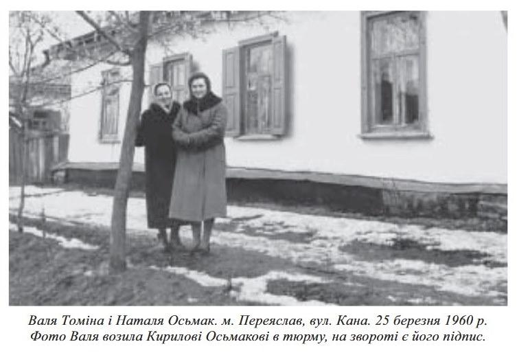 Осьмаки в Переяславі