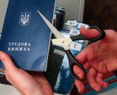 Українці перейдуть на електронні трудові книжки. Президент підписав закон
