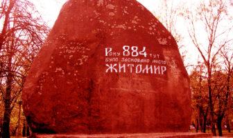 Житомирська область в червоній зоні