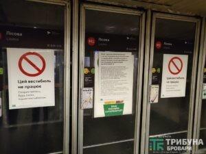 зачинене метро