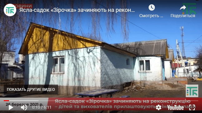 """Старий корпус ДНЗ """"Зірочка"""""""