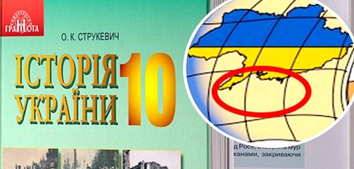 Україна без Криму: МОН змусило видавництво переробити мапу в підручниках історії