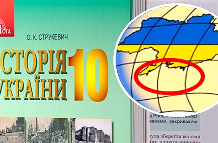 Підручник історії, мапа без Криму