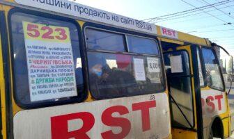 маршрутки Києва 523