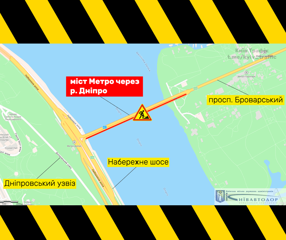Ремонт мосту Метро. ФОТО - Київавтодор