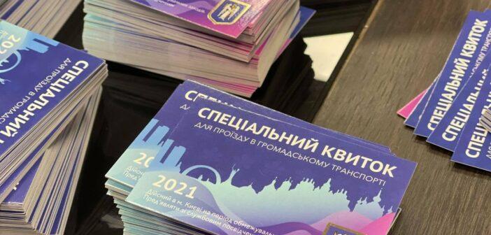 Київ готується до нового локдауну: перепустки в транспорт тепер будуть електронні