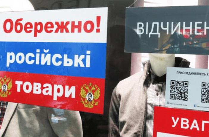 товари з Росії