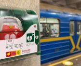 Усі станції київського метро обладнали доступними дефібриляторами. ВІДЕО