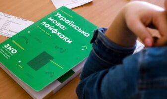 ЗНО українська мова та література, фото - Освіта 24