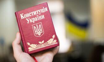 Конституція України, фото - Радіо Свобода
