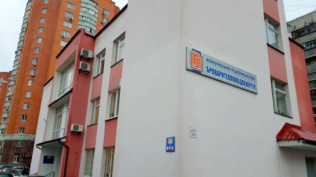 КП «Броваритепловодоенергія», фото – Sergey SK