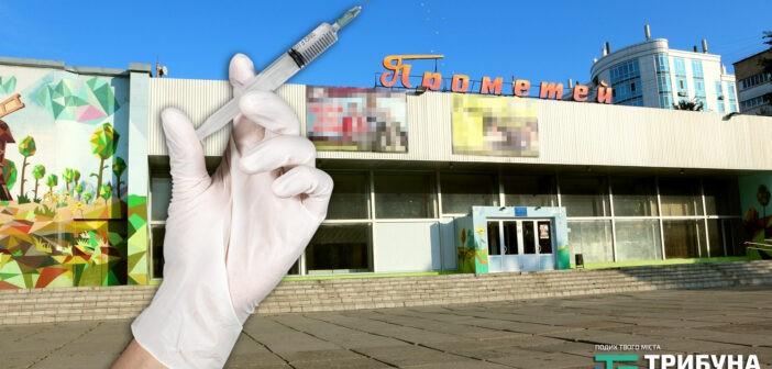 У броварському «Прометеї» вакцинуватимуть від COVID-19 усіх охочих