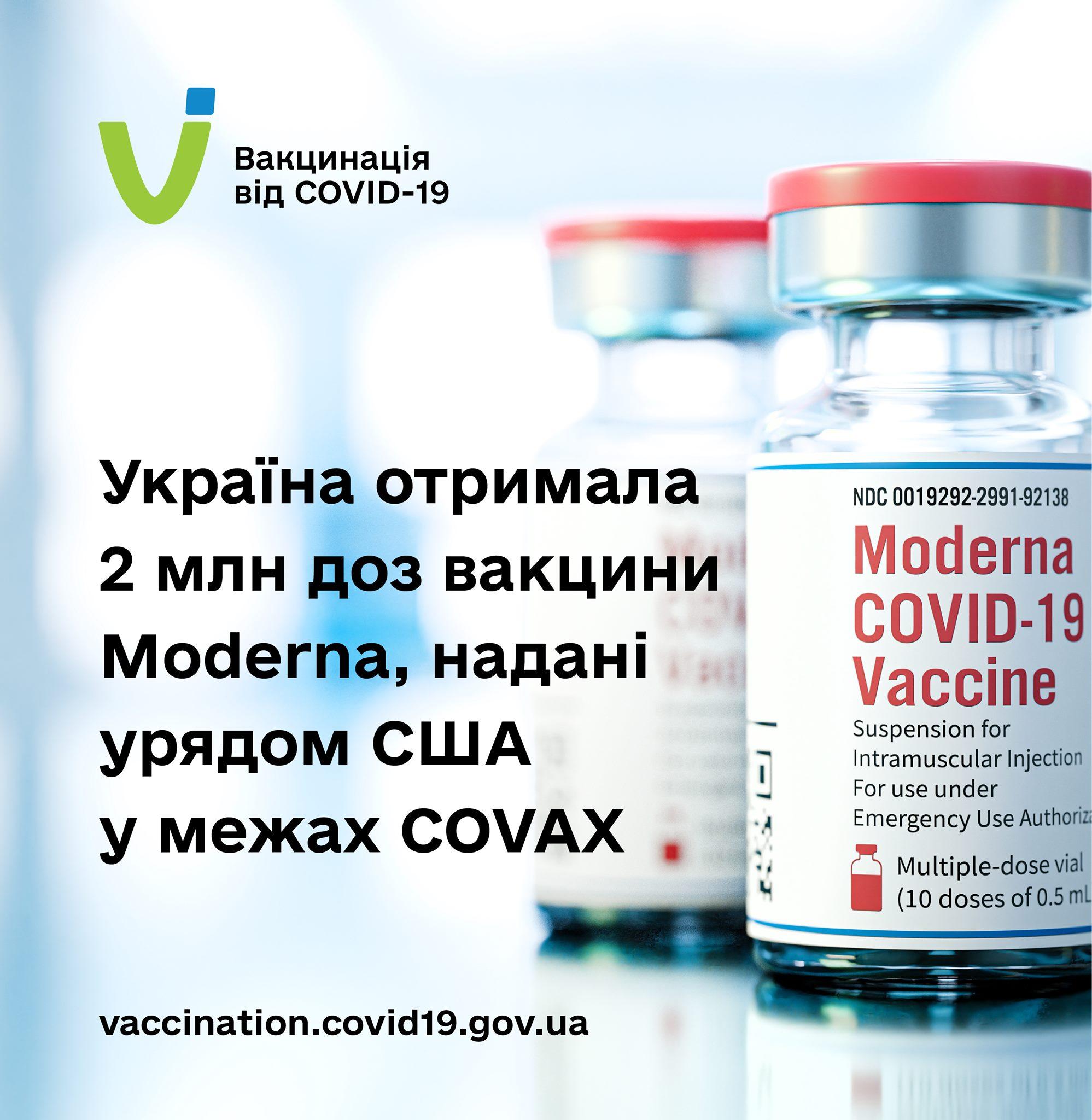 нова вакцина