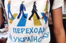 Українська мова, мовний закон, фото - Збруч