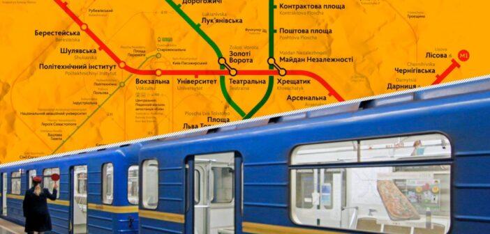 У Києві 24 липня обмежать вхід у метро: на яких станціях