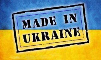 вироблено в Україні