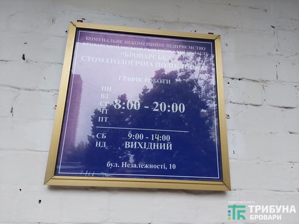 КП «Броварська стоматологічна поліклініка»