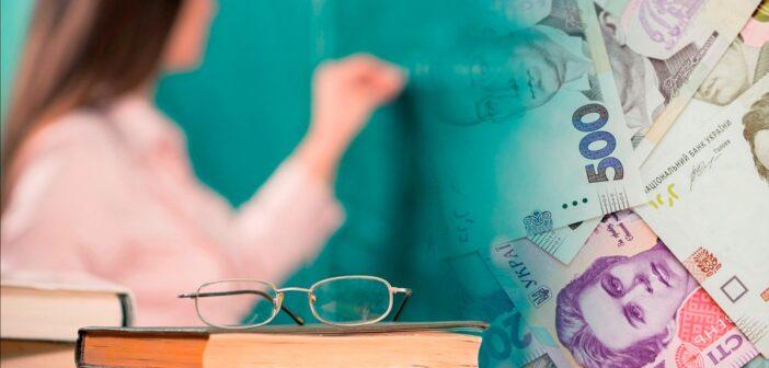 Чи можуть учителям «урізати» зарплату в період локдауну: відповідь Міносвіти