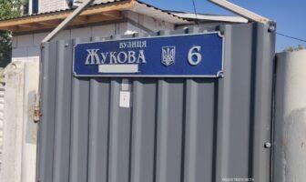 вул. Жукова