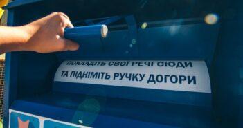 У Києві встановили «кошики добра» для зайвих речей: що і де приймають